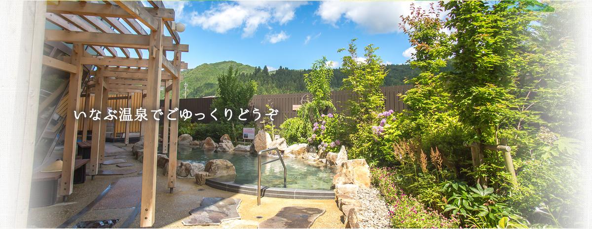 稲武温泉でごゆっくりどうぞ