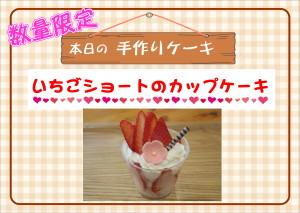 cake ichigo