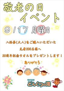 keiro2018