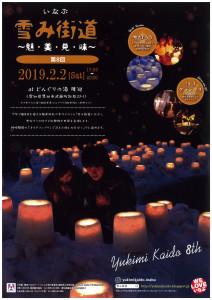 yukimi2019