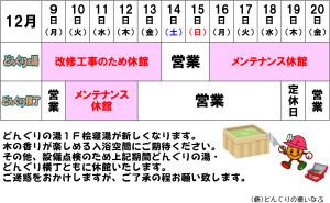12yasumi2