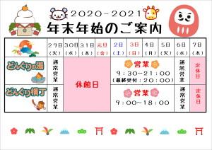 2020-2021年末年始休館日_01