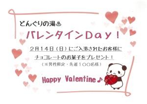 20210214バレンタイン