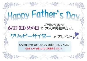 6.21「父の日」