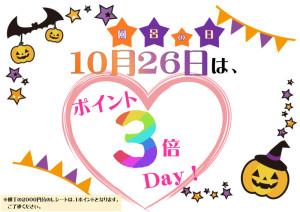 10月26日(金)風呂の日